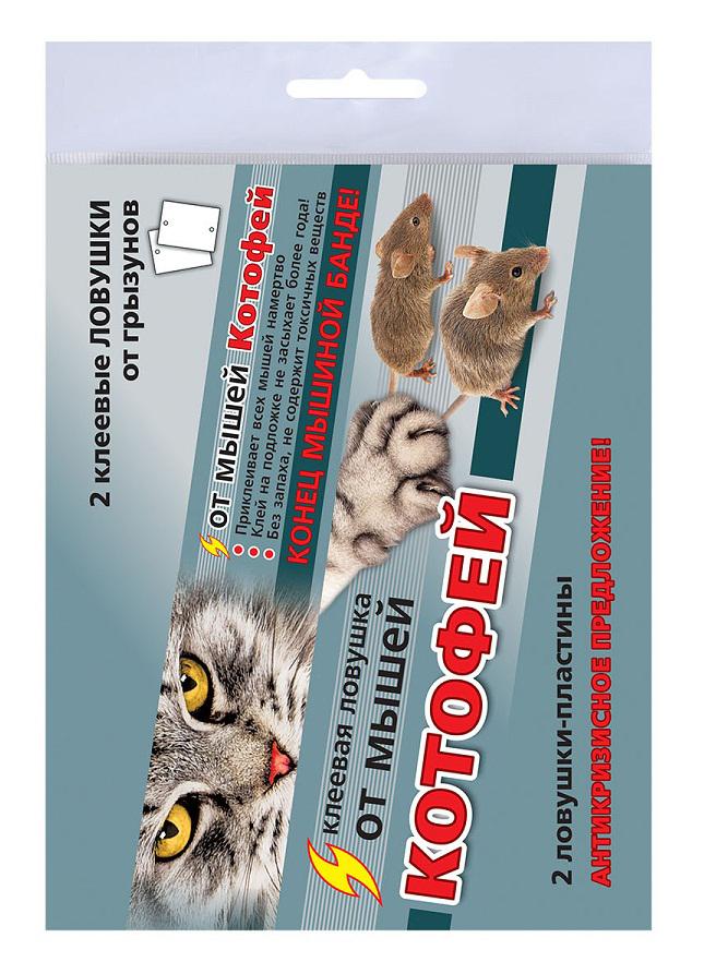 Ловушка клеевая Ваше хозяйство Котофей, 2 штVH1124Высокоэффективное, нетоксичное средство предназначено для уничтожения мышей и мелких крыс. Обладает высокой уловистостью и длительным фиксирующим действием. Абсолютно безвредно для человека и домашних животных, не оказывает раздражающего воздействия на кожу. Клеевые ловушки Котофей просты в применении и могут быть установлены в любом месте, в т.ч. в местах хранения пищевых продуктов. В упаковке 2 ловушки-пластины.