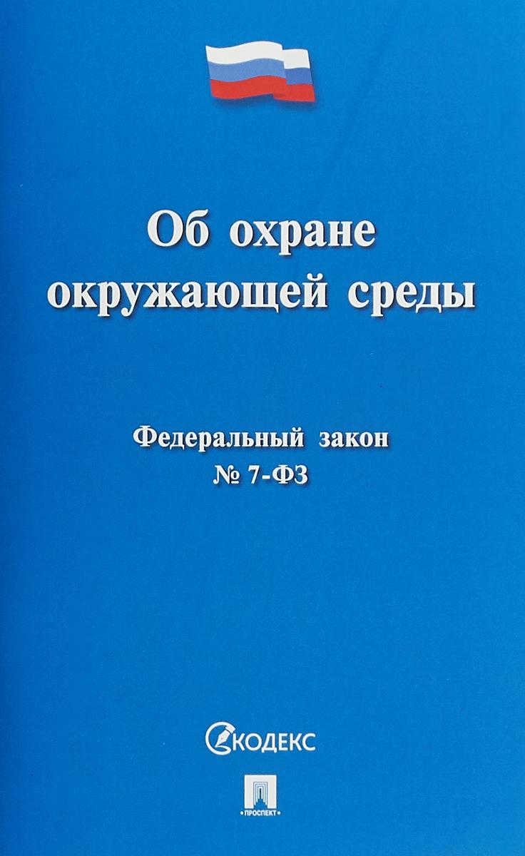 Об охране окружающей среды № 7-ФЗ сергей самаров закон ответного удара