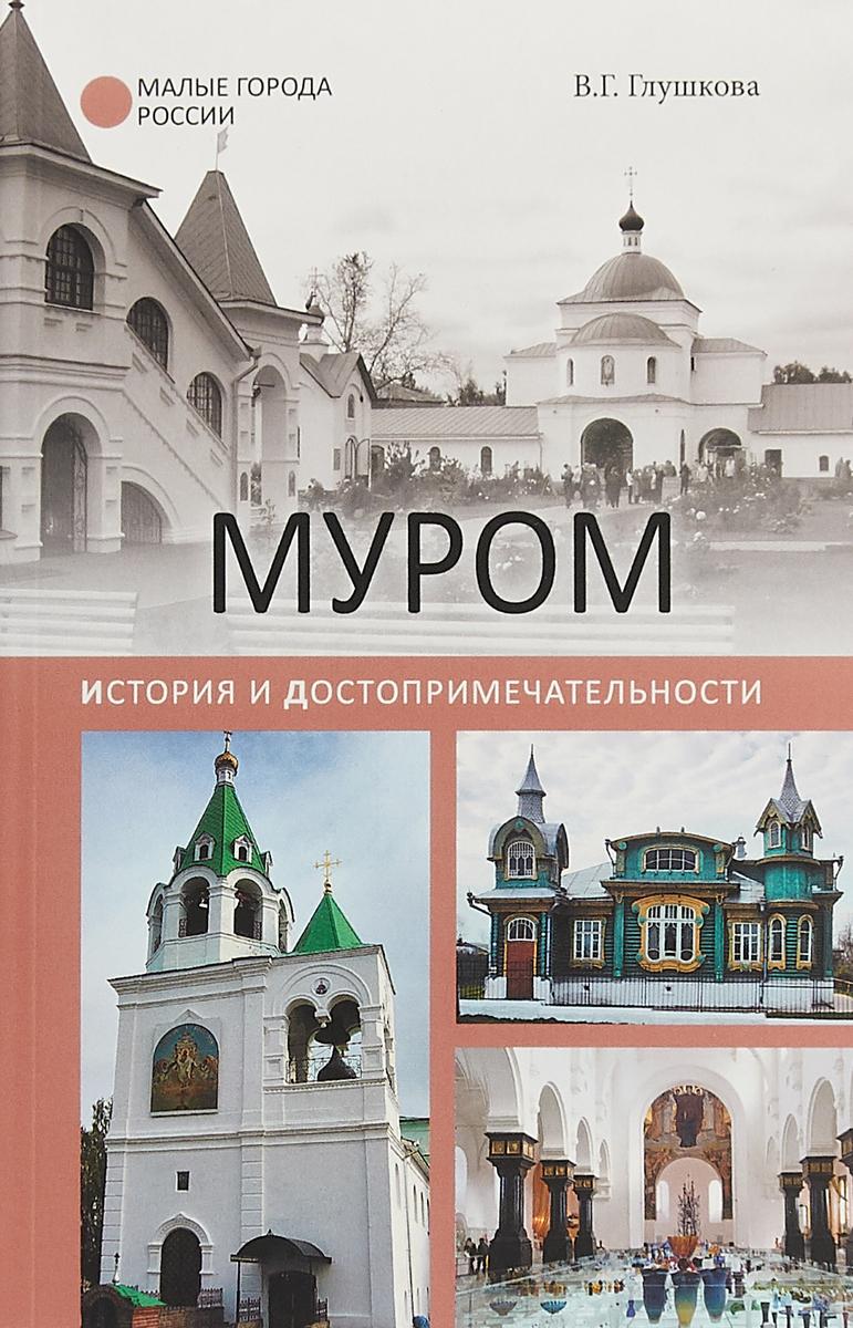 Муром. История и достопримечательности. В.Г.Глушкова