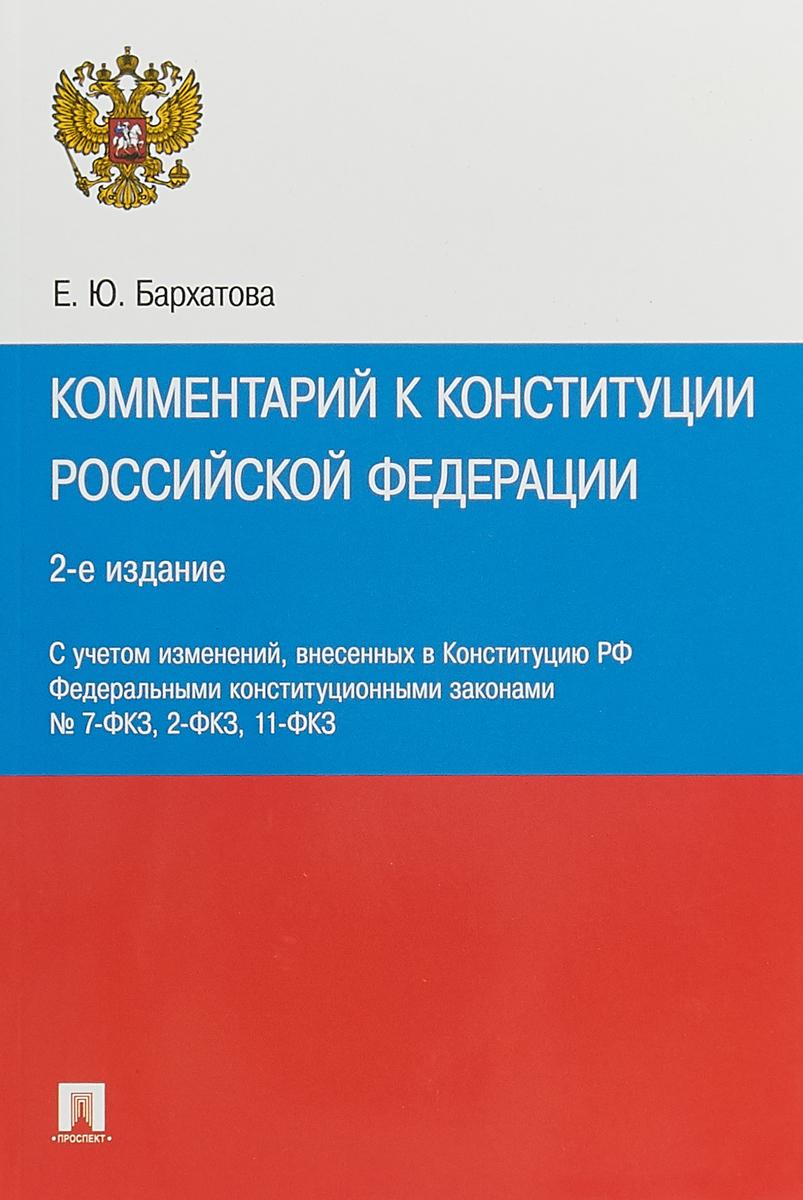 Комментарий к Конституции Российской Федерации. Е. Ю. Бархатова