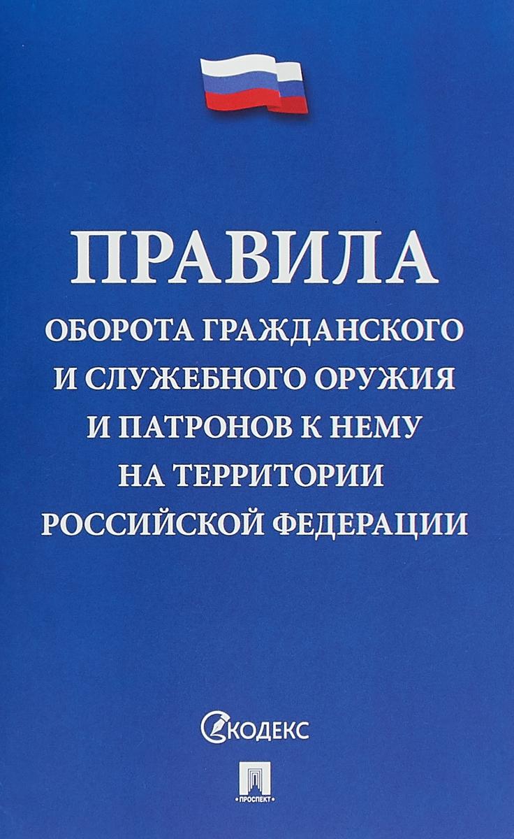Правила оборота гражданского и служебного оружия и патронов к нему на территории Российской Федерации.