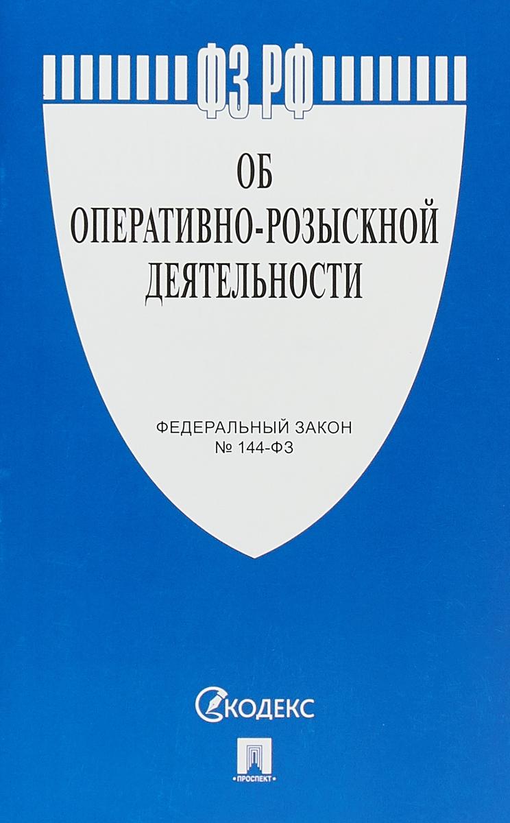 Об оперативно-розыскной деятельности № 144-ФЗ.
