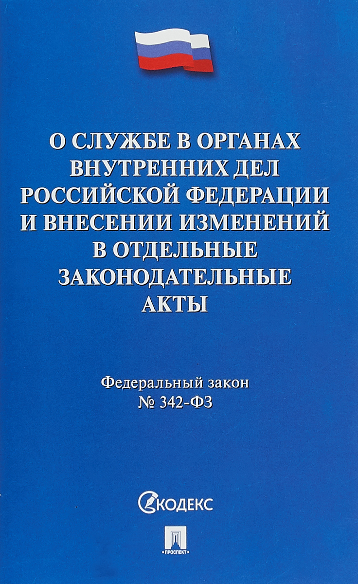 О службе в органах внутренних дел РФ и внесении изменений в отдельные законодательные акты РФ.