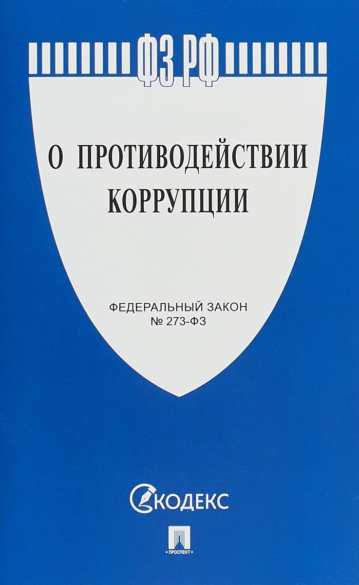 О противодействии коррупции № 273-ФЗ.