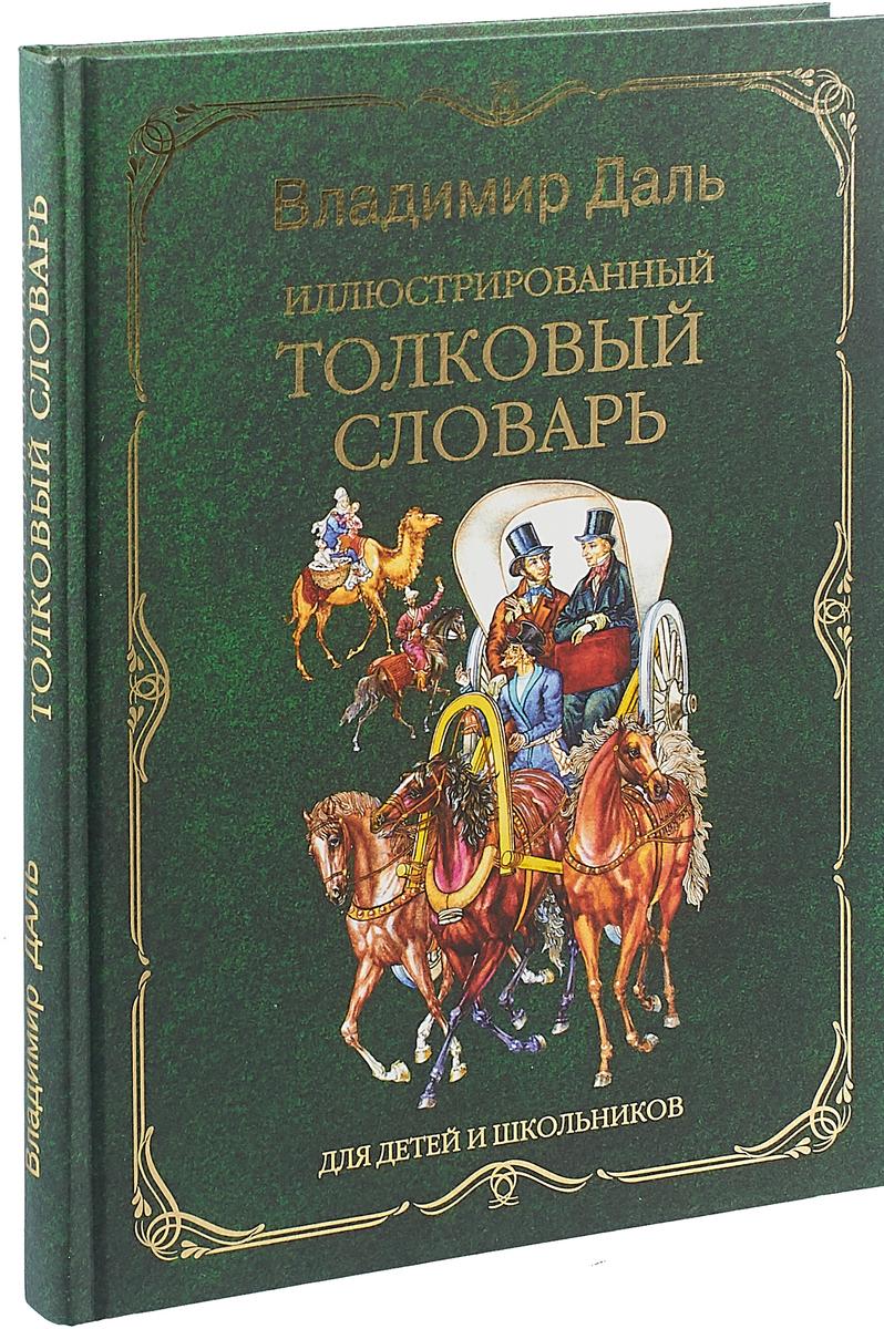 В.И.Даль Иллюстрированный толковый словарь для детей и школьников