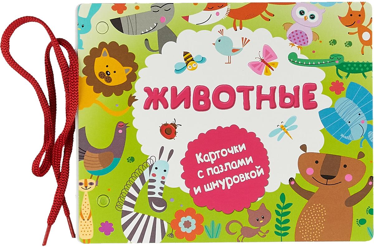 И. В. Горбунова Животные и горбунова книжка для девочек всех возрастов рисунки раскраски придумки
