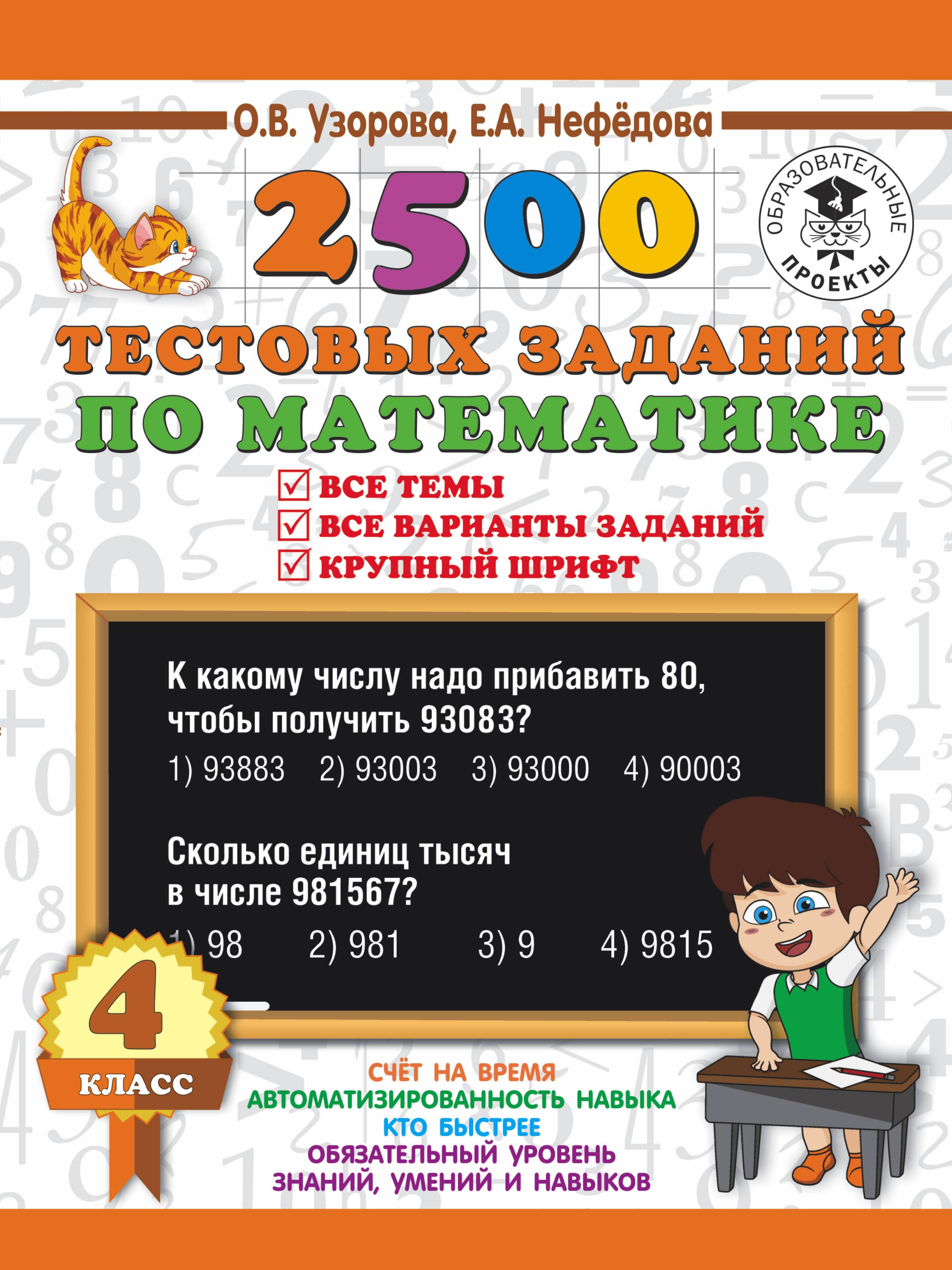О. В. Узорова, Е. А. Нефедова 2500 тестовых заданий по математике. 4 класс. Все темы. Все варианты заданий. Крупный шрифт