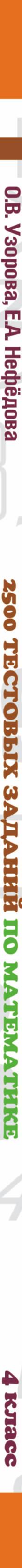 О. В. Узорова, Е. А. Нефедова. 2500 тестовых заданий по математике. 4 класс. Все темы. Все варианты заданий. Крупный шрифт