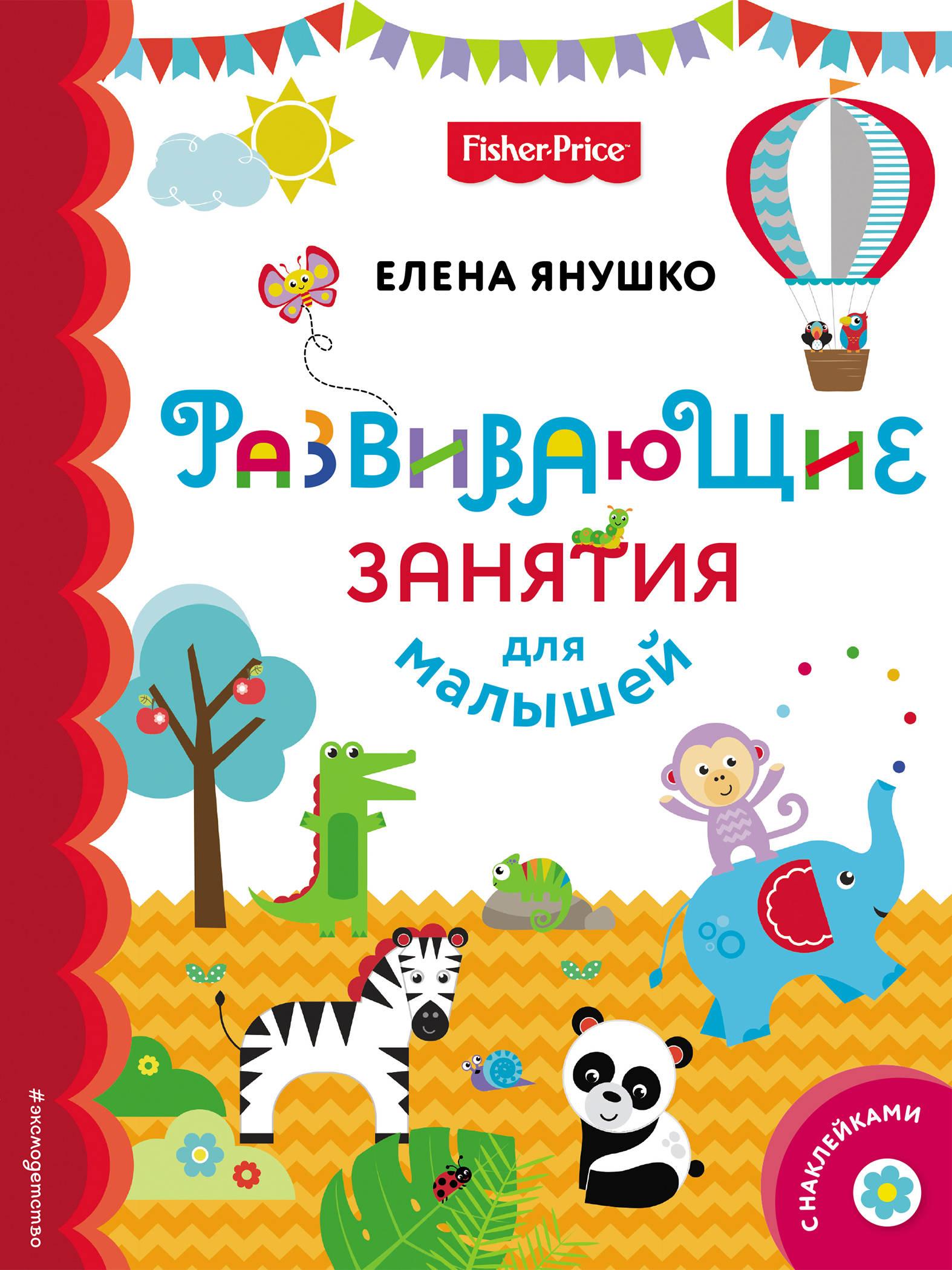 Обложка книги Развивающие занятия для малышей (с наклейками)