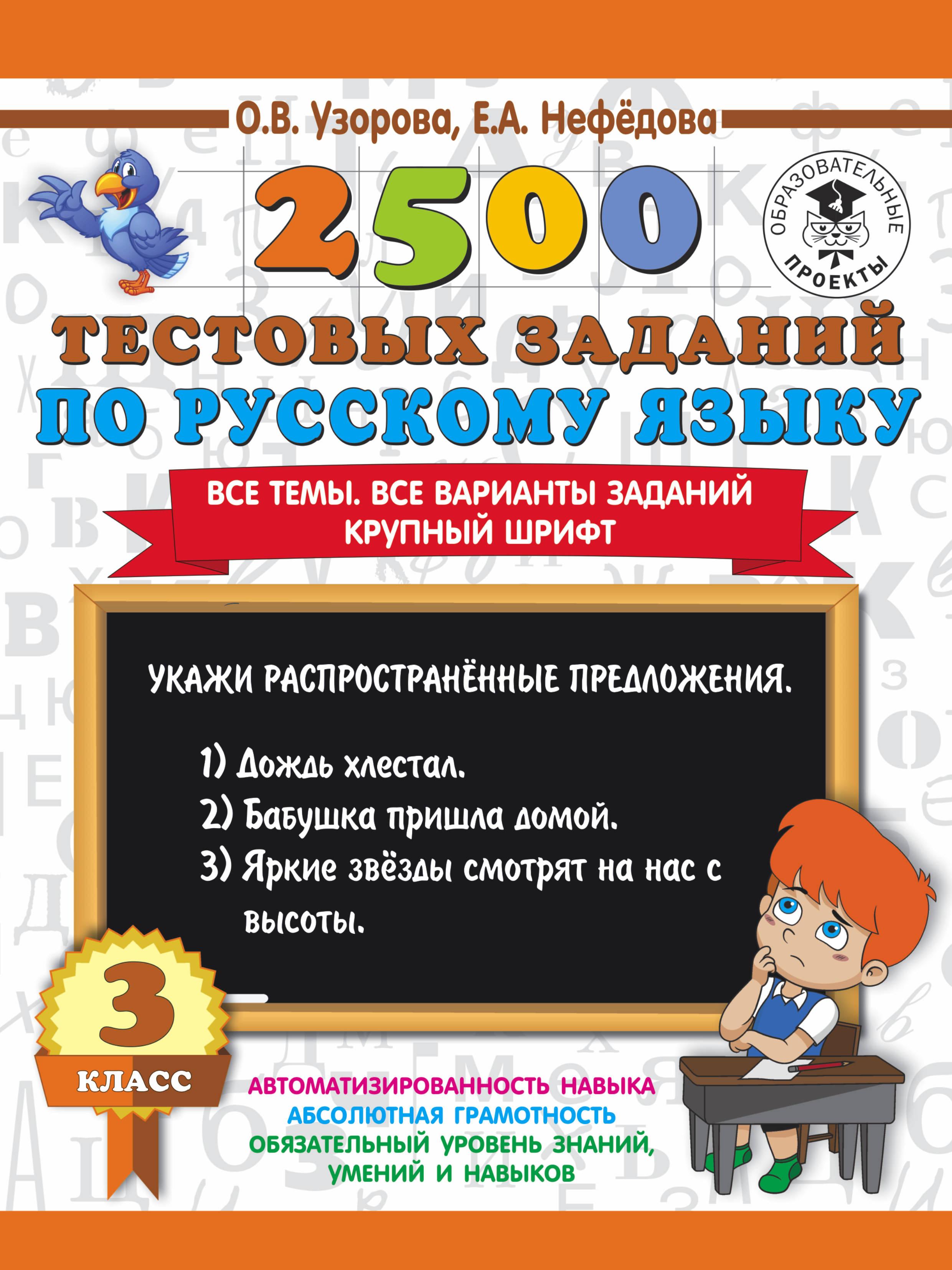 О. В. Узорова, Е. А. Нефедова 2500 тестовых заданий по русскому языку. 3 класс. Все темы. Все варианты заданий. Крупный шрифт