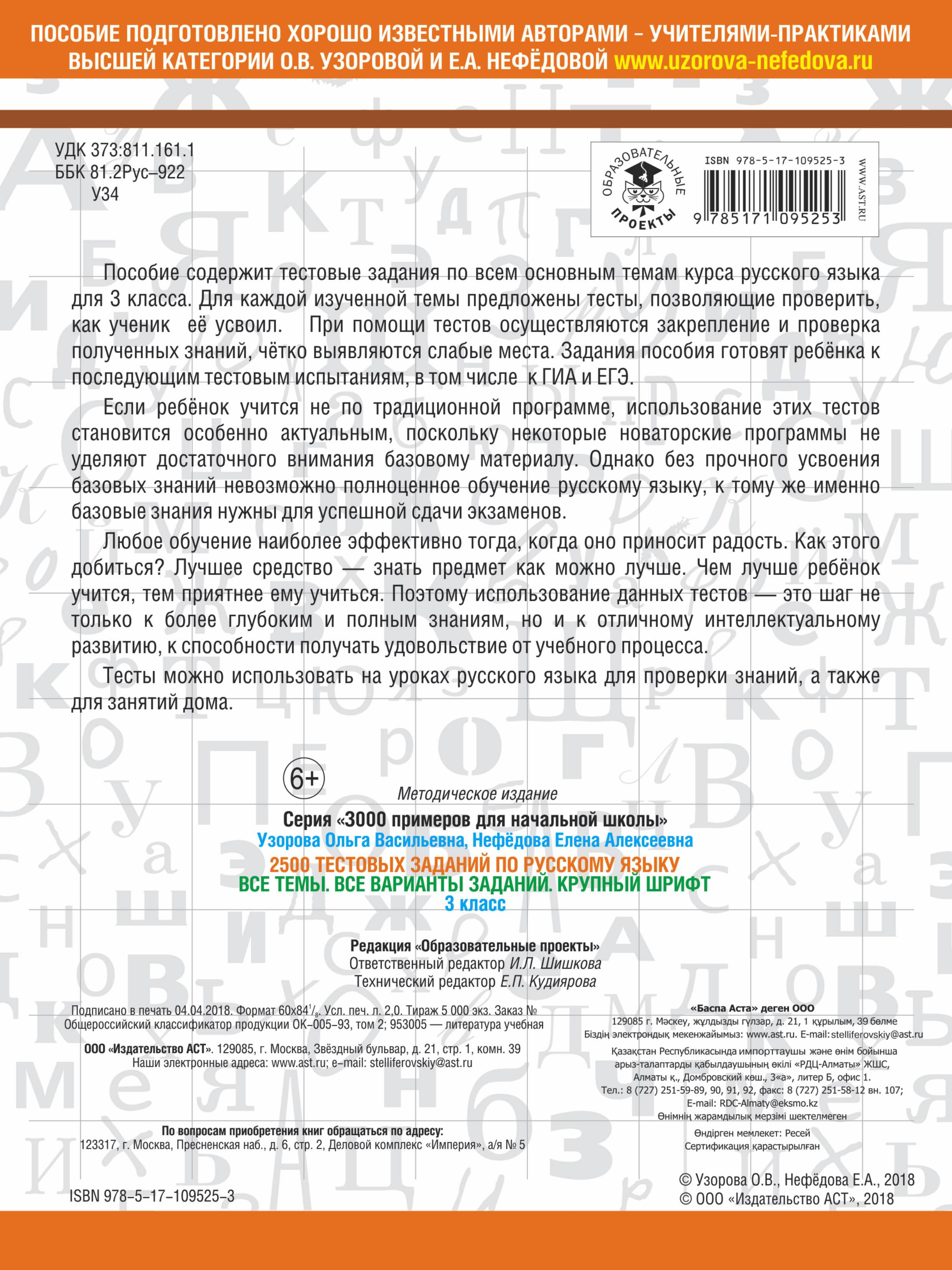 О. В. Узорова, Е. А. Нефедова. 2500 тестовых заданий по русскому языку. 3 класс. Все темы. Все варианты заданий. Крупный шрифт