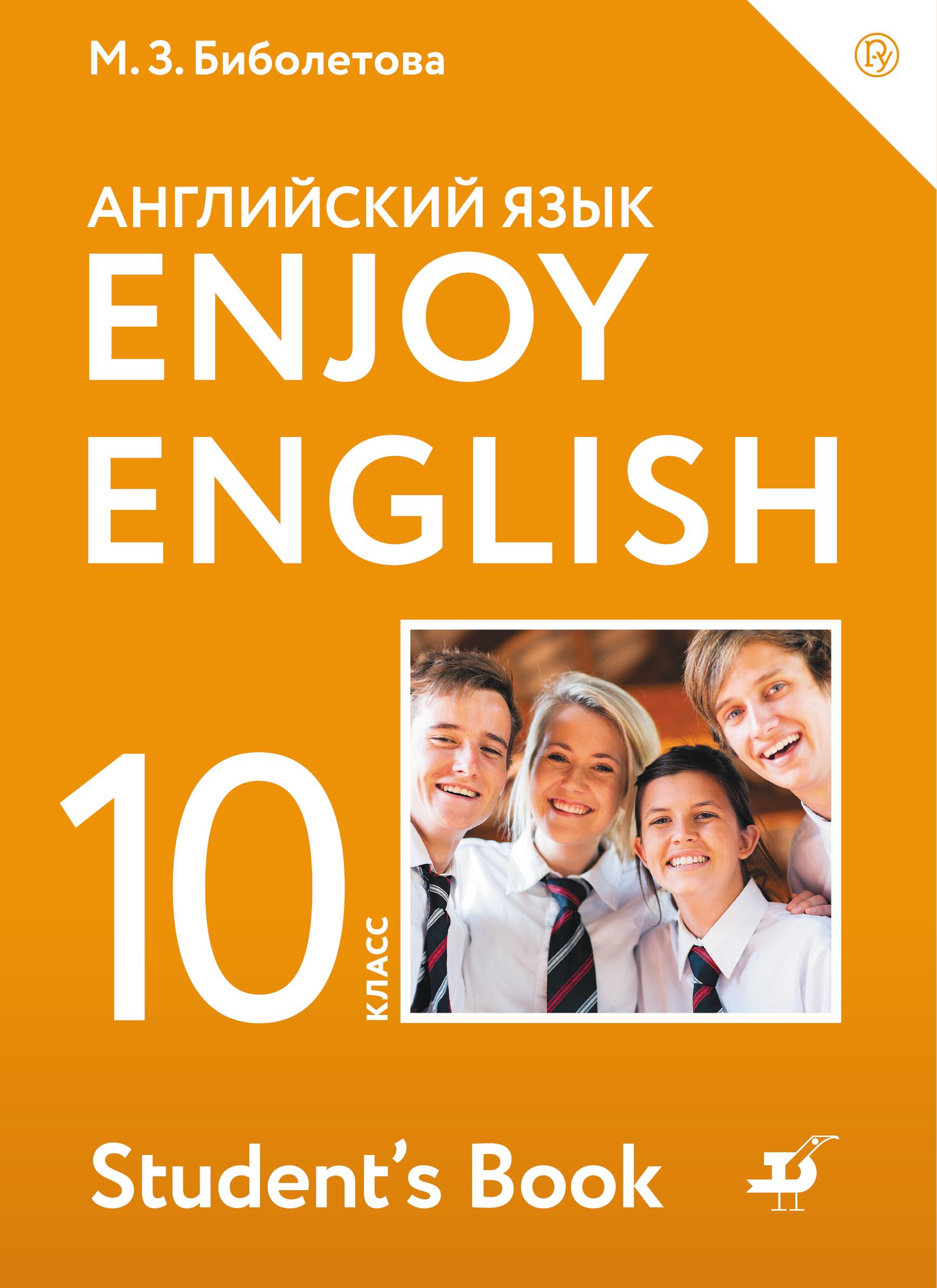Английский с удовольствием 6 класс 2018 год решебник
