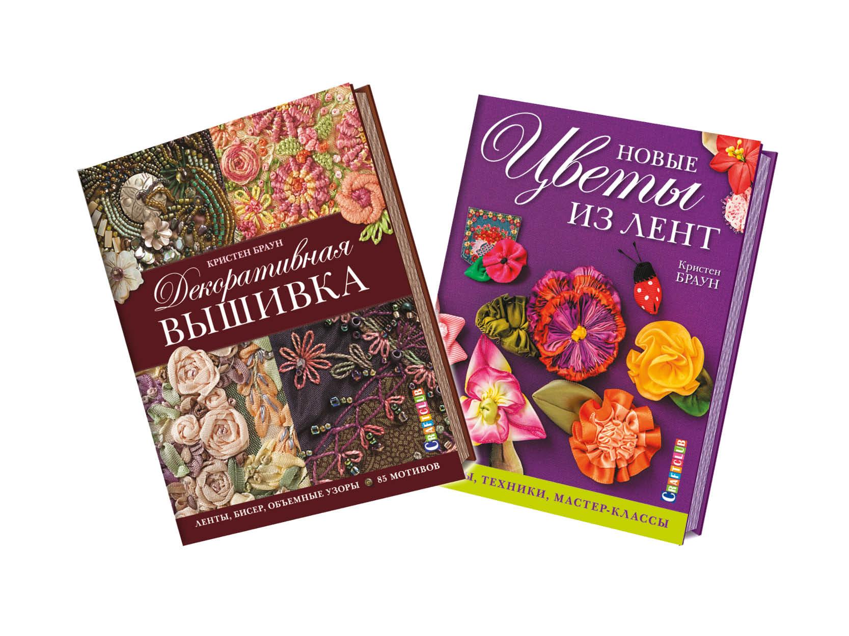 Zakazat.ru: Вышиваем с Кристен Браун (комплект из 2 книг). Кристен Браун