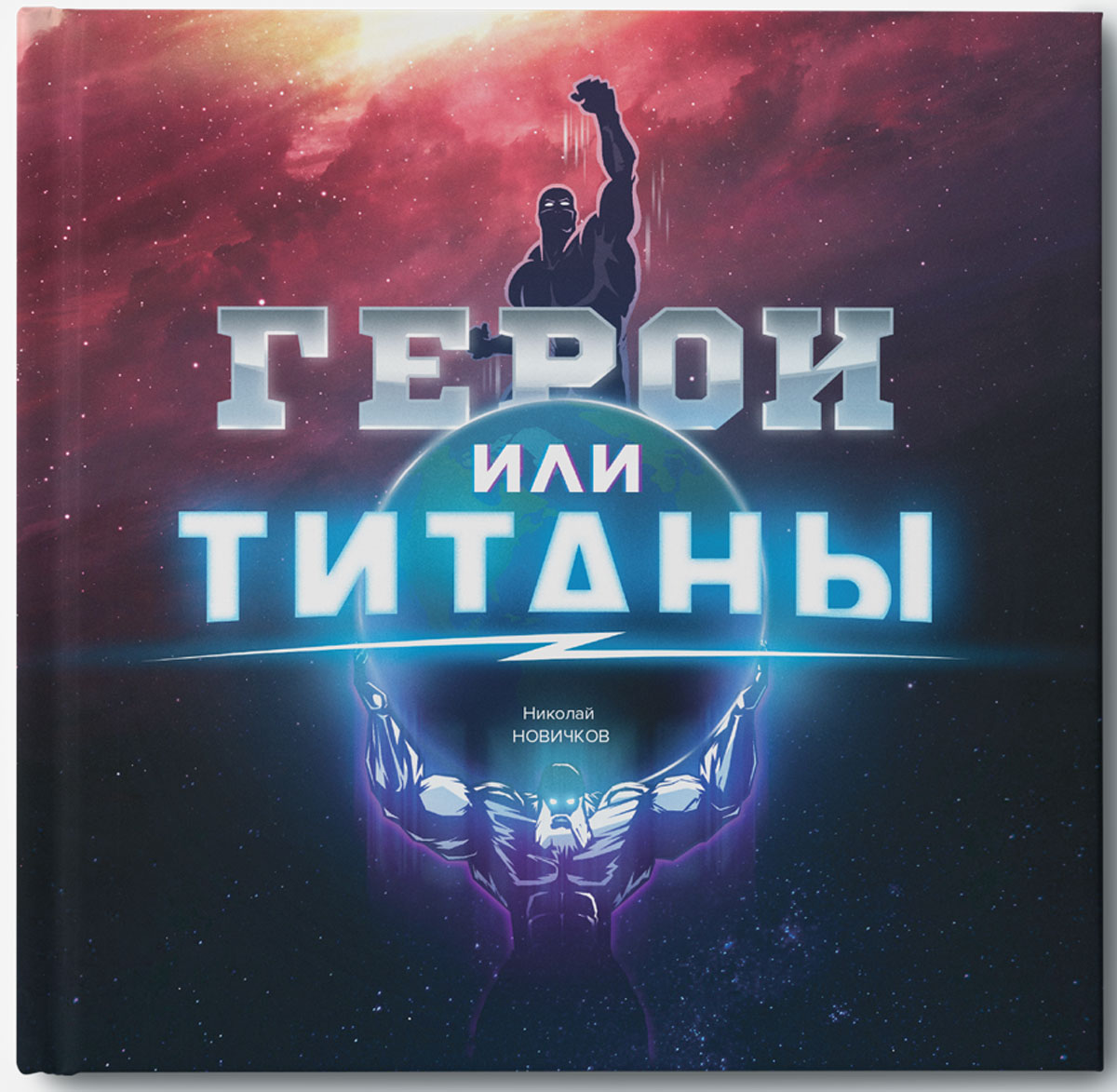 Zakazat.ru Герои или титаны. Николай Новичков