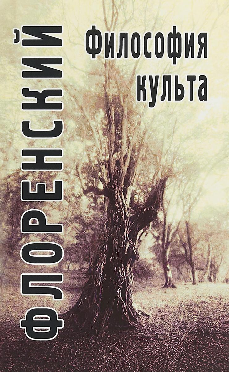 Философия культа. Опыт православной антроподицеи. П. Флоренский