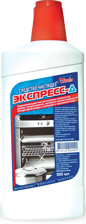 Средство чистящее для кухни Бархiм Экспресс-Д, 500 мл чистящее средство для духовок и грилей xavax r1111881