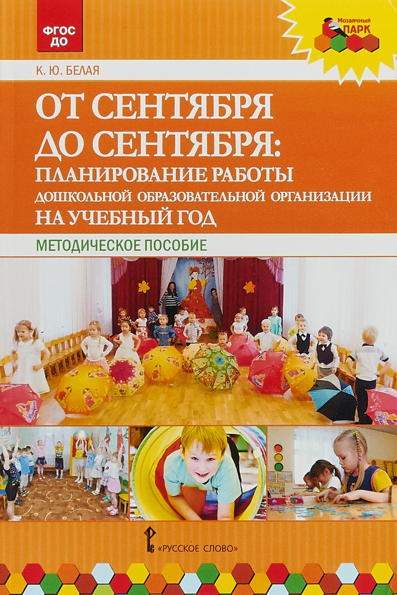 К. Ю. Белая От сентября до сентября. Планирование работы ДОО на учебный год