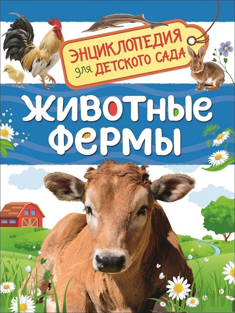 И. В. Травина Животные фермы блэйзер pigment sst33179 2014