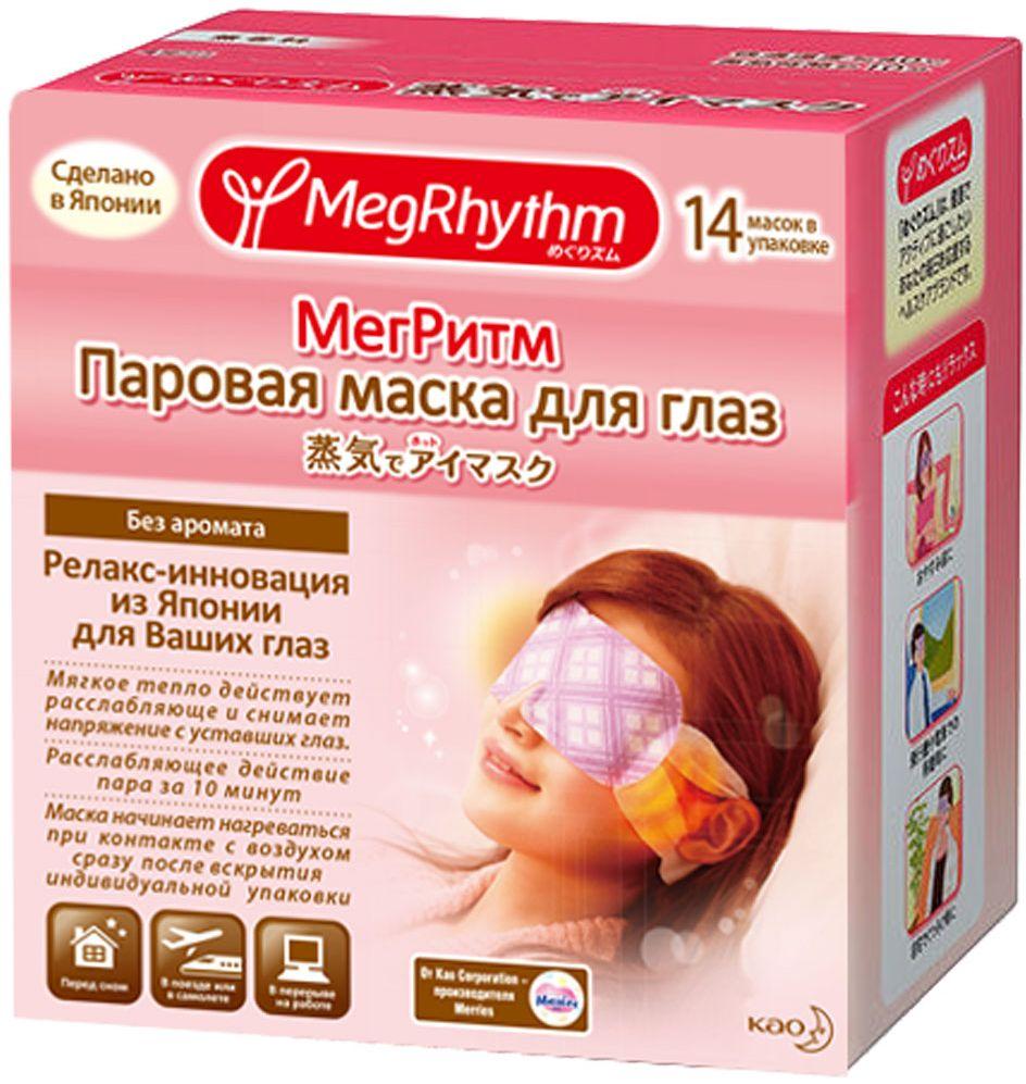 MegRhythm Паровая маска для глаз, без запаха, 14 шт