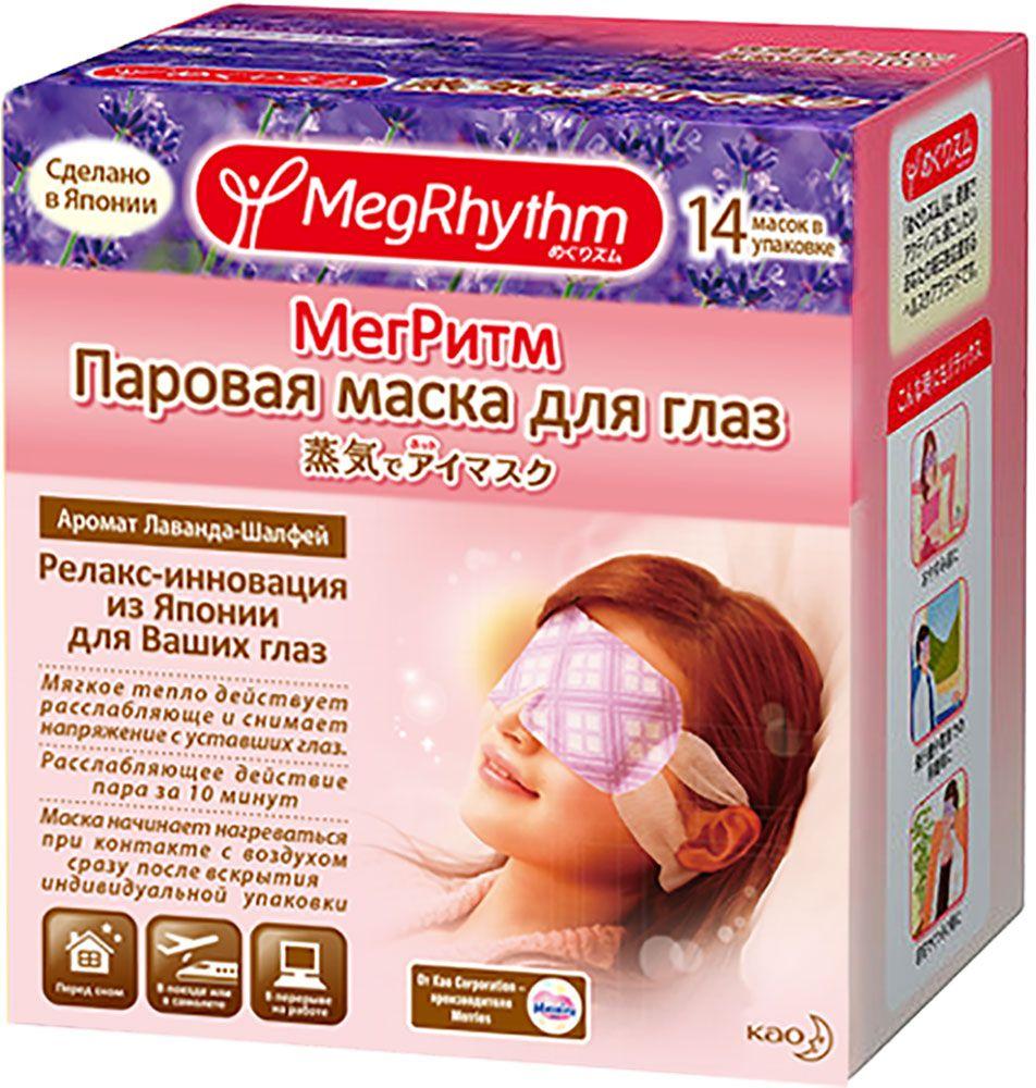 MegRhythm Паровая маска для глаз, лаванда и шалфей, 14 шт