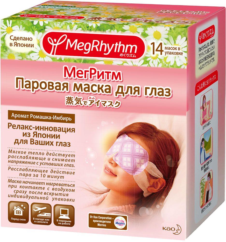 MegRhythm Паровая маска для глаз, ромашка и имбирь, 14 шт