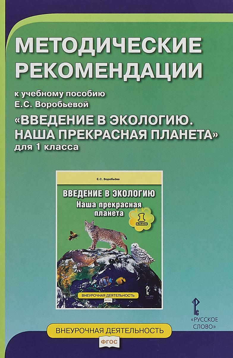 Введение в экологию. Наша прекрасная планета. 1 класс. Методические рекомендации ISBN: 978-5-533-00047-5