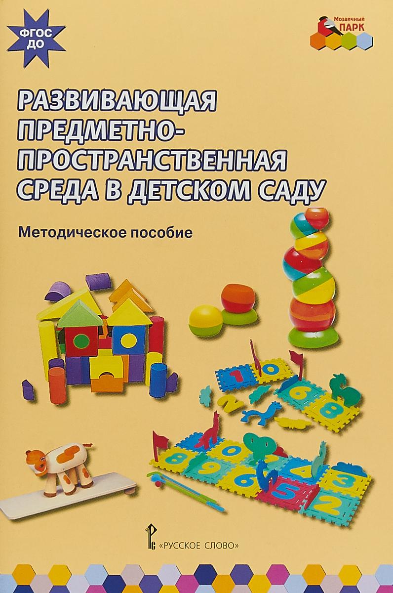 Развивающая предметно-пространственная среда в детском саду