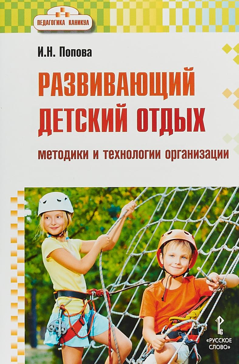 И. Н. Попова Развивающий детский отдых. Методики и технологии организации отдых в доме отдыха покровское