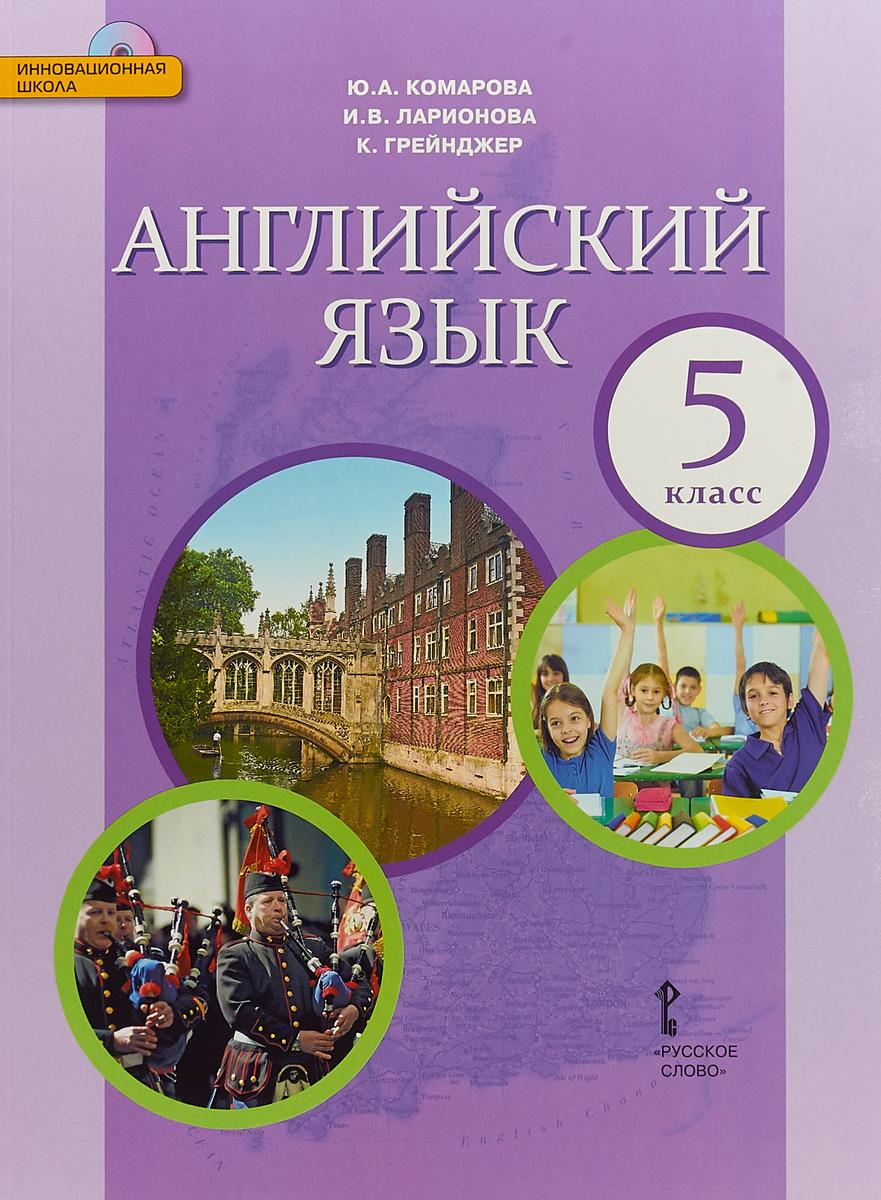 Ю. А. Комарова, И. . Ларионова, . Грейнджер Английский язык. 5 класс. Учебник (+ CD)