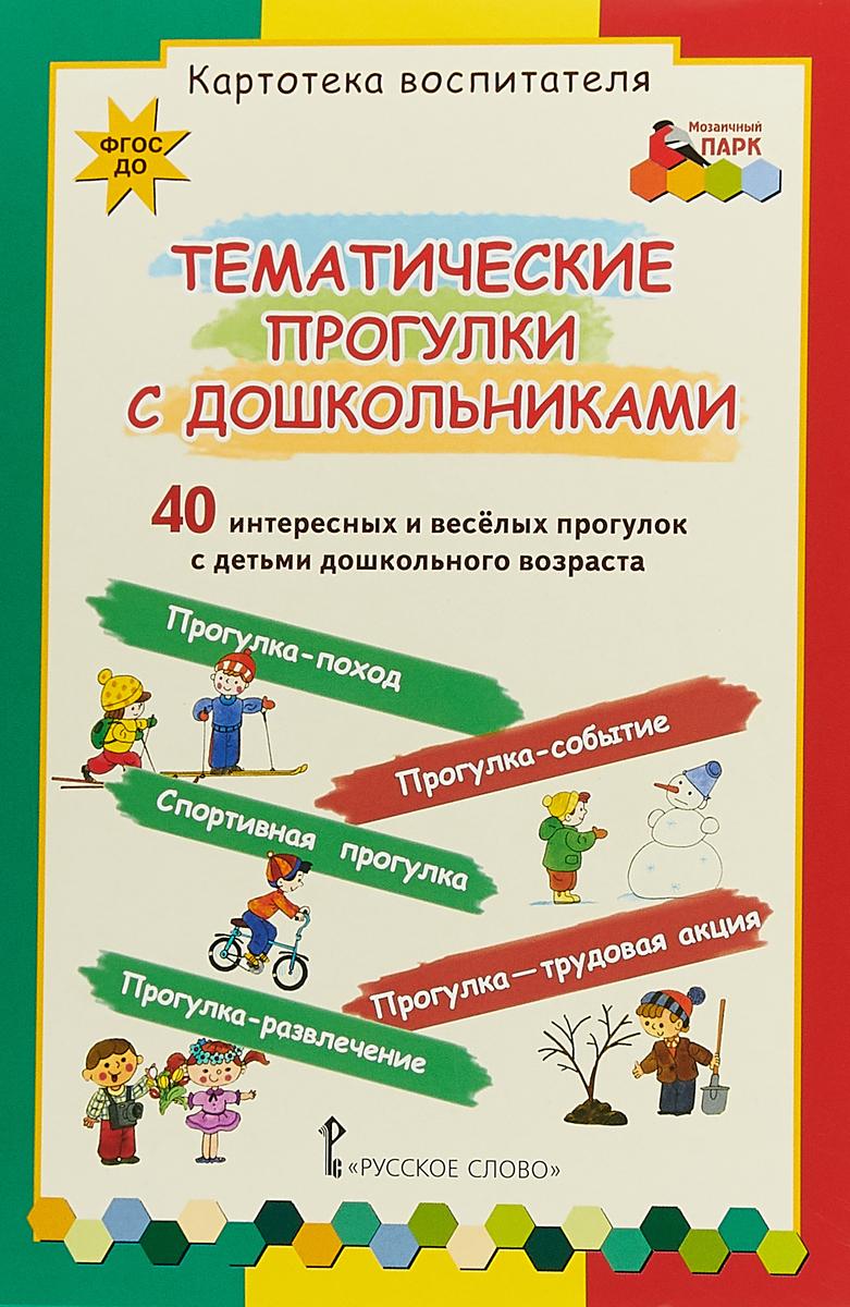 Тематические прогулки с дошкольниками. Набор карточек браслеты для прогулки с детьми homsu браслеты для прогулки с детьми
