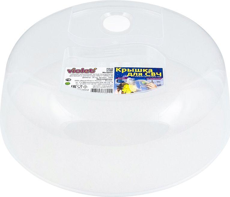 """Крышка для СВЧ """"Violet"""" с отверстием для выпуска пара предохраняет внутреннюю поверхность микроволновой печи от брызг во время разогрева пищи. Изготовлена из высококачественного пищевого пластика. Диаметр: 26 см."""
