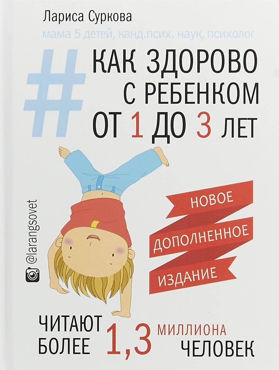 Л. М. Суркова Как здорово с ребенком от 1 до 3 лет дневник развития ребенка от года до трех лет