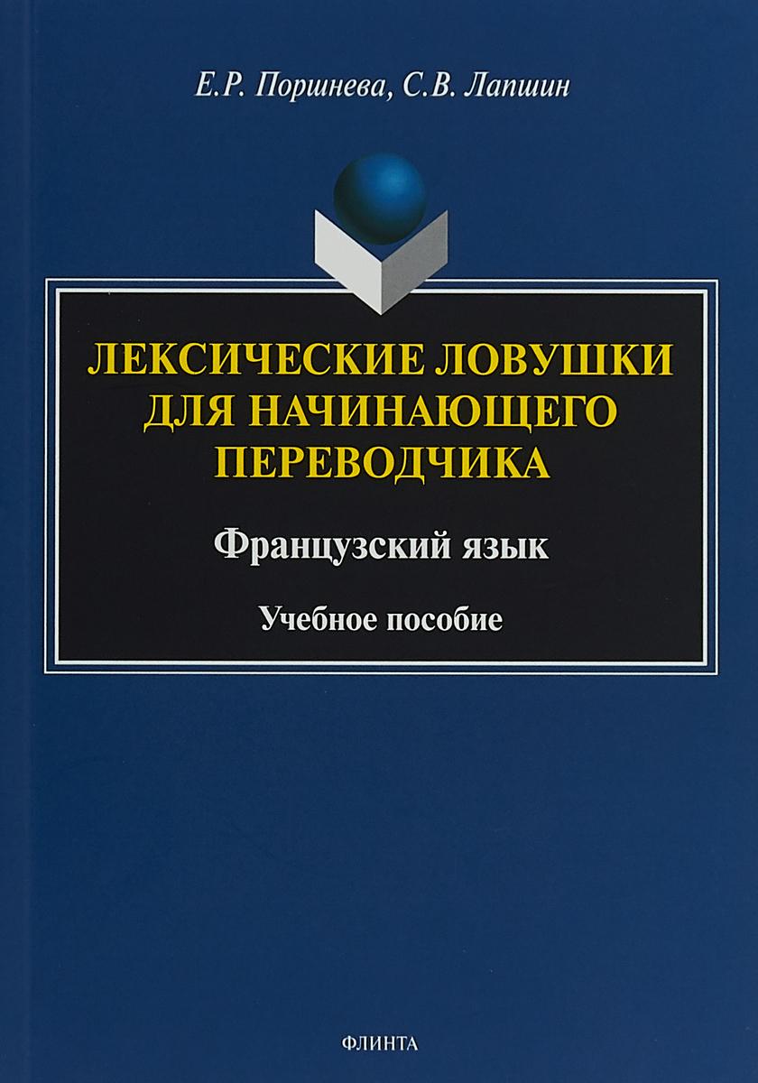 Поршнева Е.Р., Лапшин С.В. Лексические ловушки для начинающего переводчика. Французский язык сергей лапшин последний довод побежденных