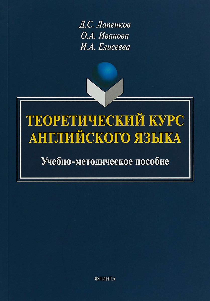 Теоретический курс английского языка
