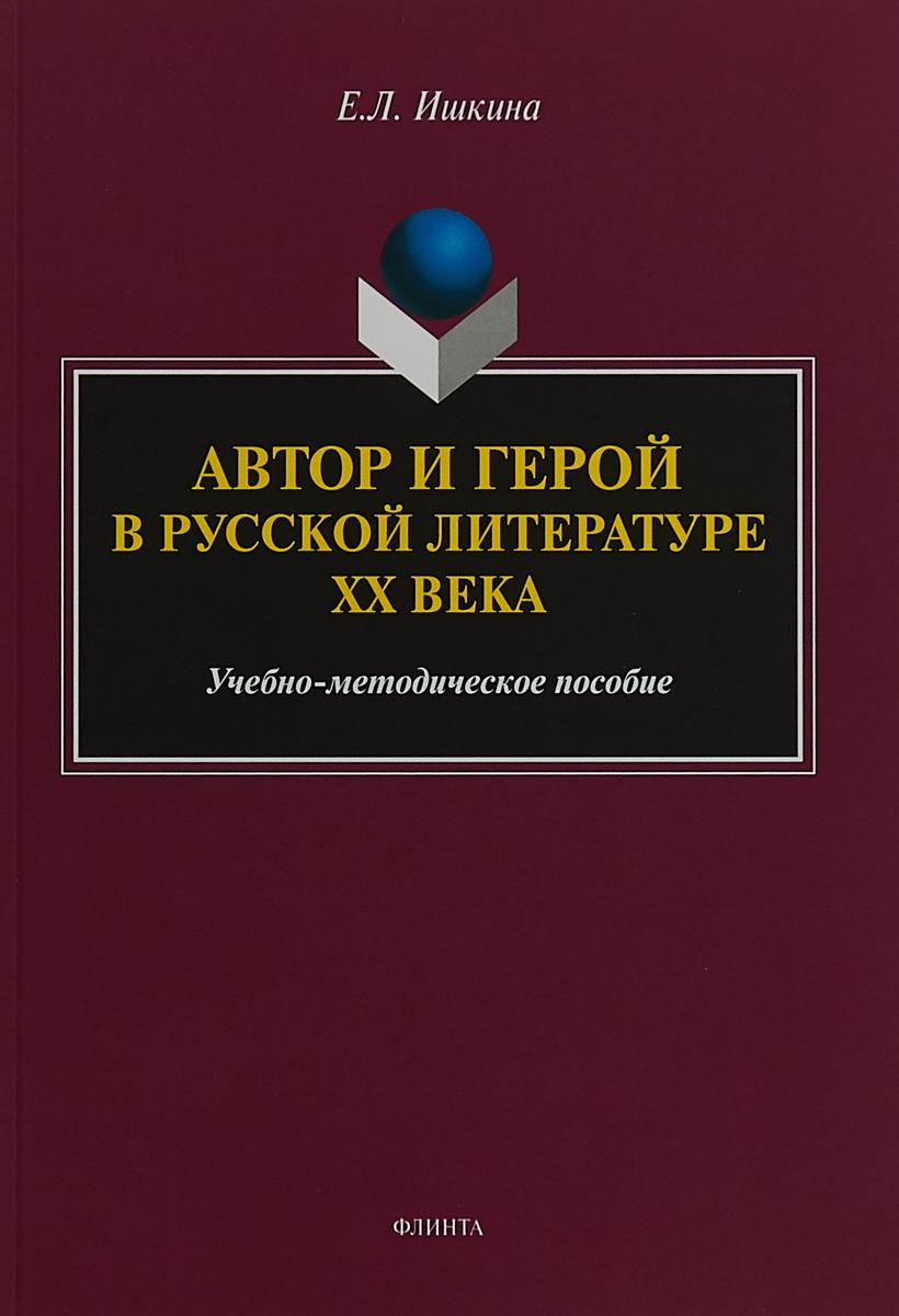 Автор и герой в русской литературе XX века