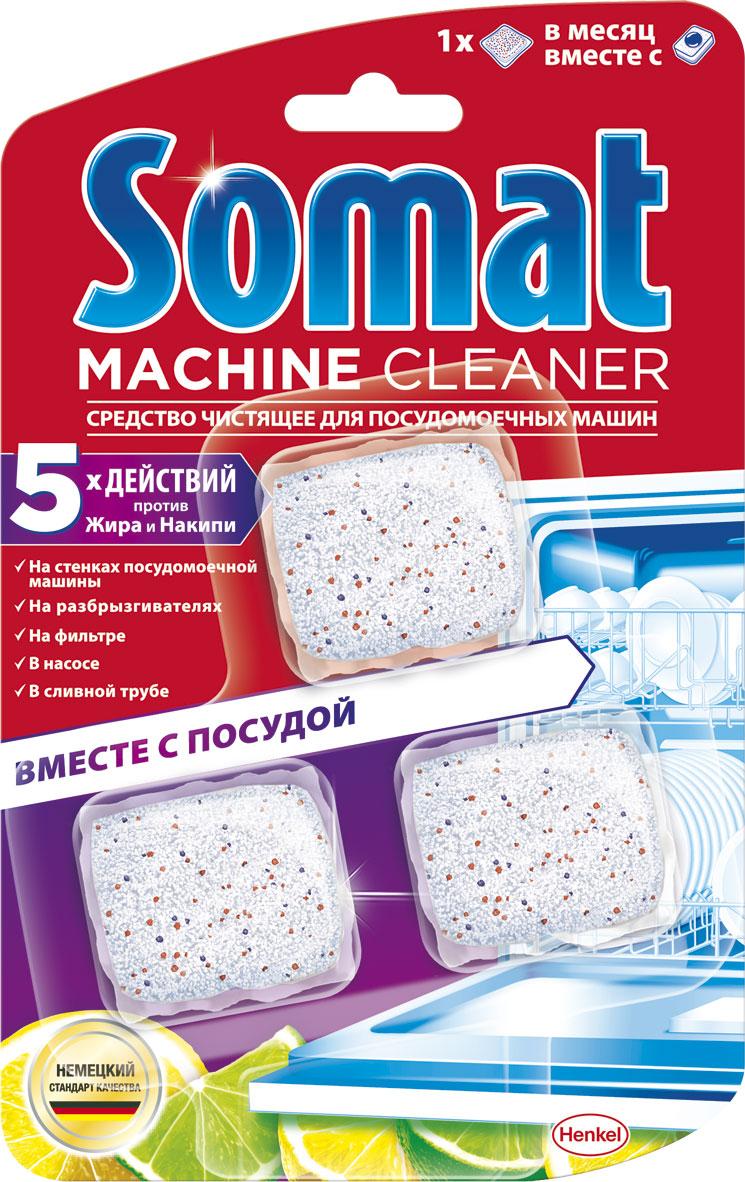 Очиститель полного цикла для посудомоечных машин Somat, 3 шт х 20 г