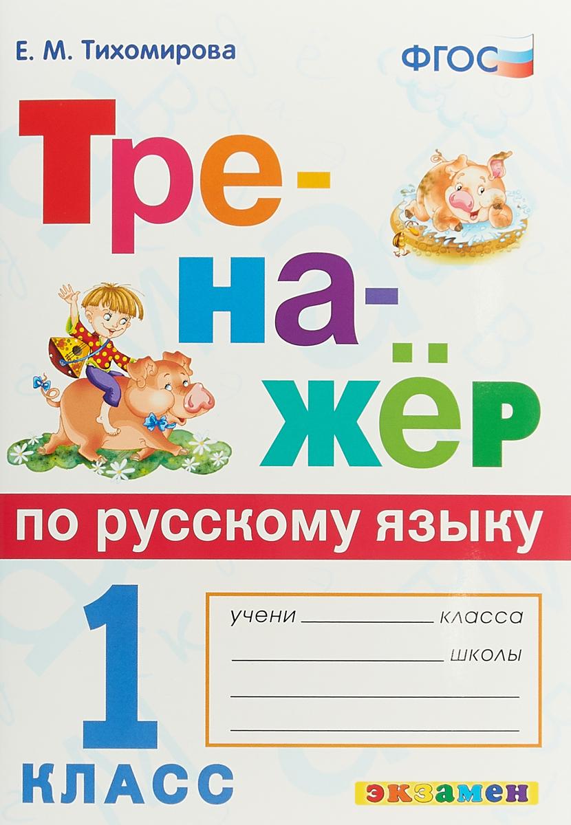 Тренажёр по русскому языку. 1 класс cd rom универ мультимедийный тренажёр по русскому языку 5 кл фгос