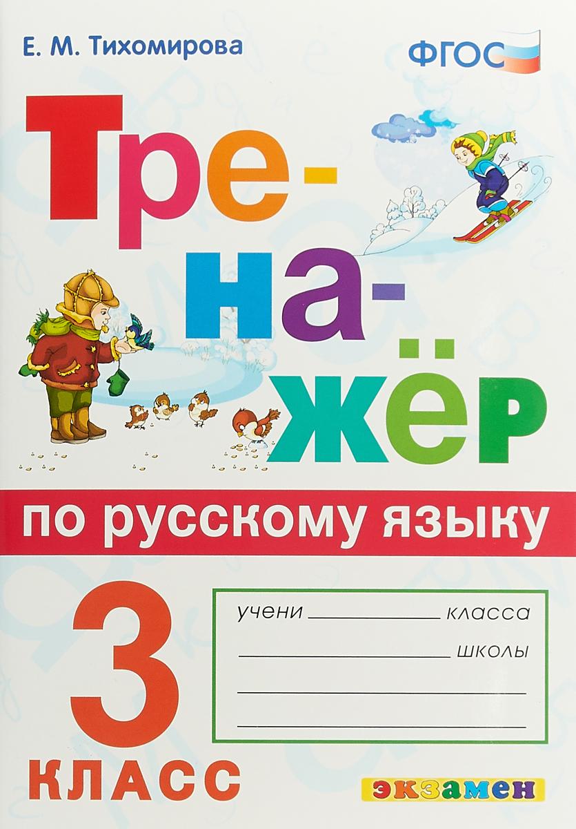 Тренажёр по русскому языку. 3 класс cd rom универ мультимедийный тренажёр по русскому языку 5 кл фгос