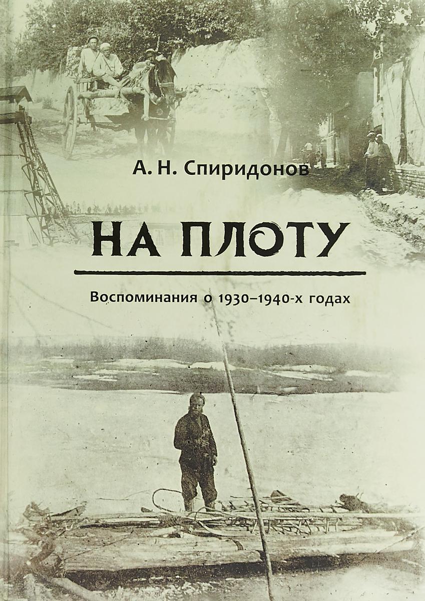 А.Н.Спиридонов На плоту. владимир дулга трое наплоту таёжный сплав