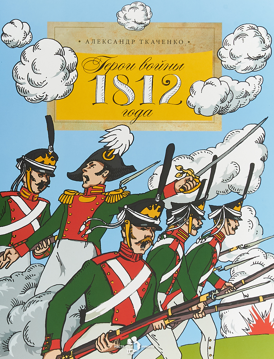 Герои войны 1812 года, 2-е изд. А. Ткаченко 0+