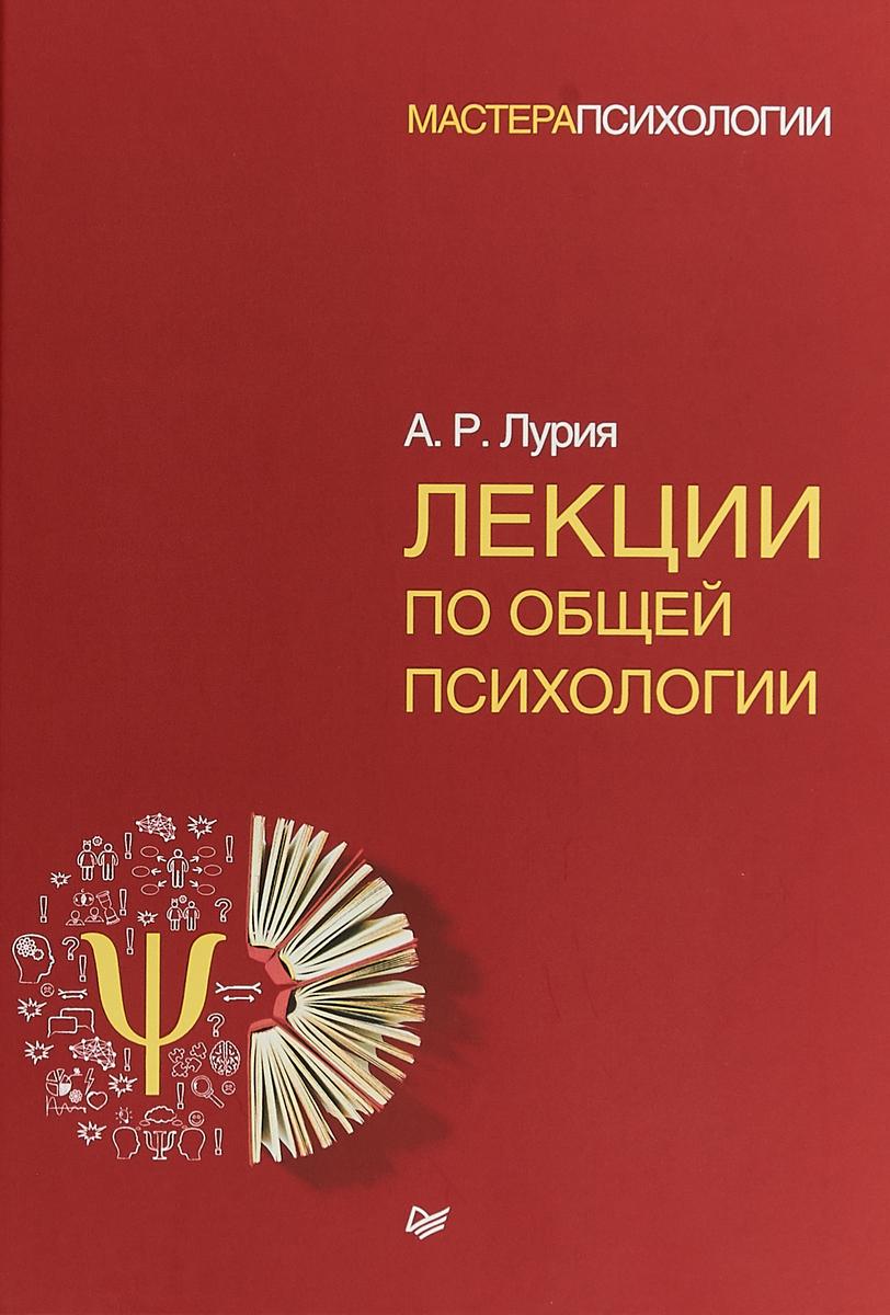 Лекции по общей психологии васильев н а лекции по психологии изд 3