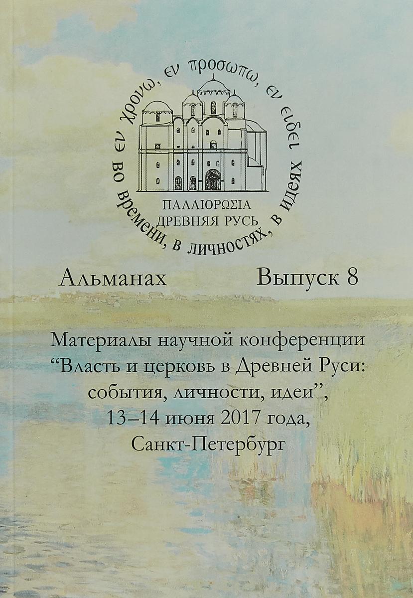 Древняя Русь во времени, в личностях, в идеях. Альманах, выпуск 8. Альманах