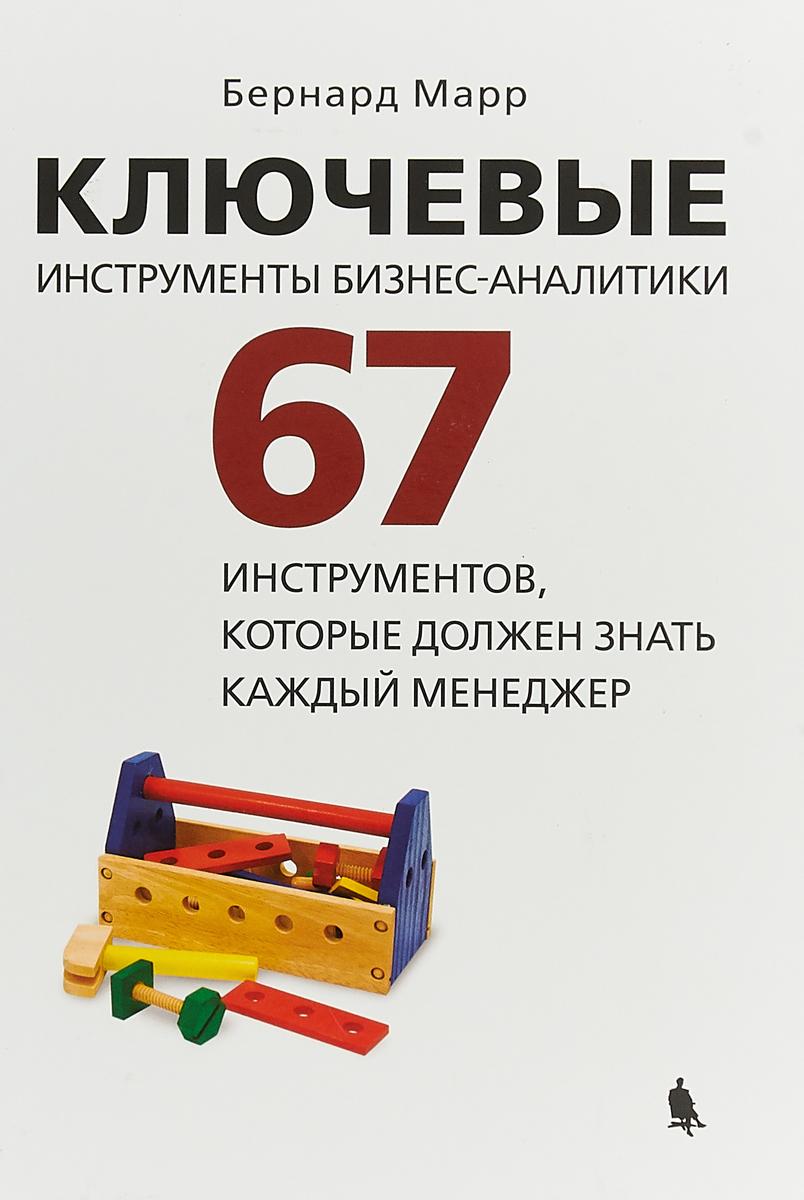 Б.Марр Ключевые инструменты бизнес-аналитики. 67 инструментов, которые должен знать каждый менеджер каждый мальчик должен знать
