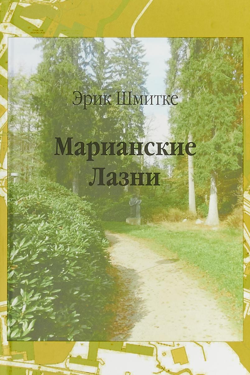 Эрик Шмитке Марианские Лазни ISBN: 978-5-99052-999-1 hotel westend 4 марианские лазне
