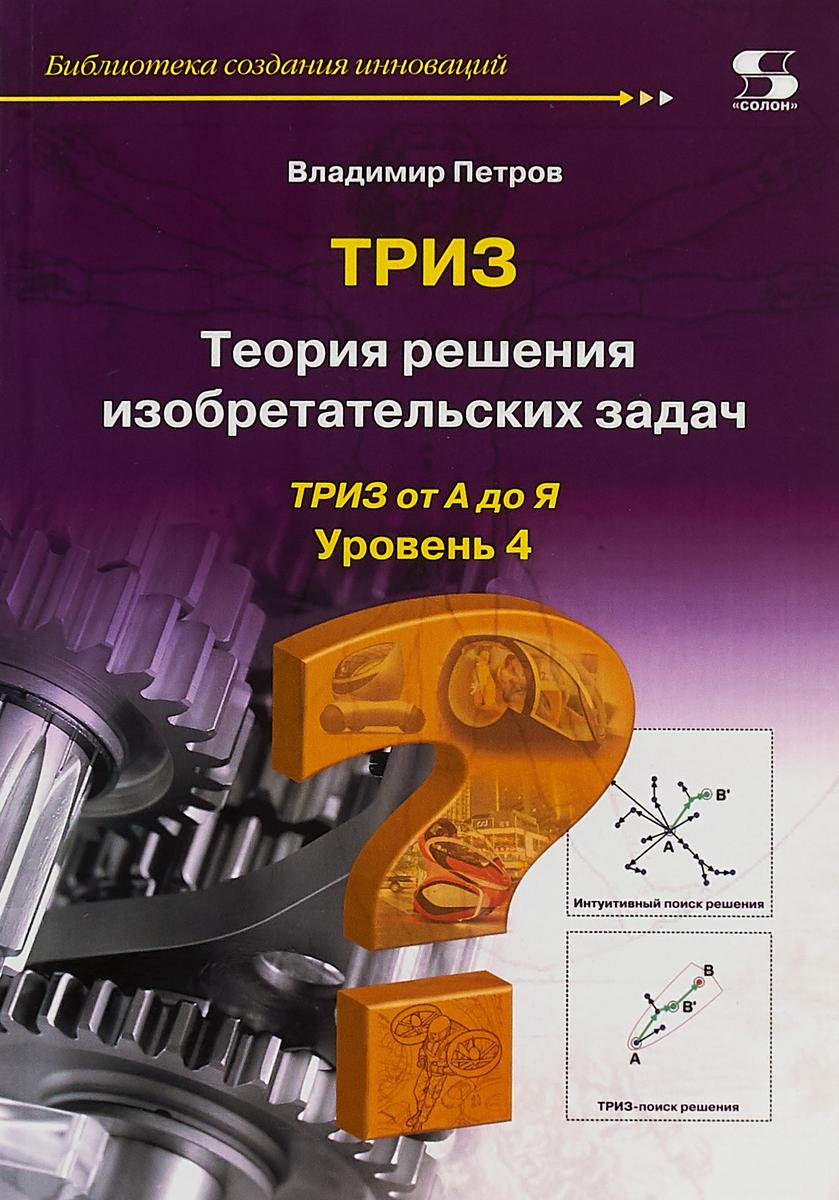 Теория решения изобретательских задач - ТРИЗ: Уровень 4.