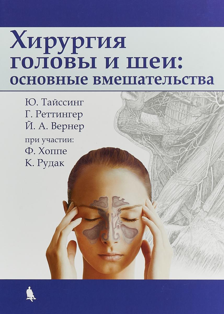 Ю. Тайссинг, Г. Реттингер, И. Вернер Хирургия головы и шеи. Основные вмешательства общая оториноларингология хирургия головы и шеи в 2 х томах