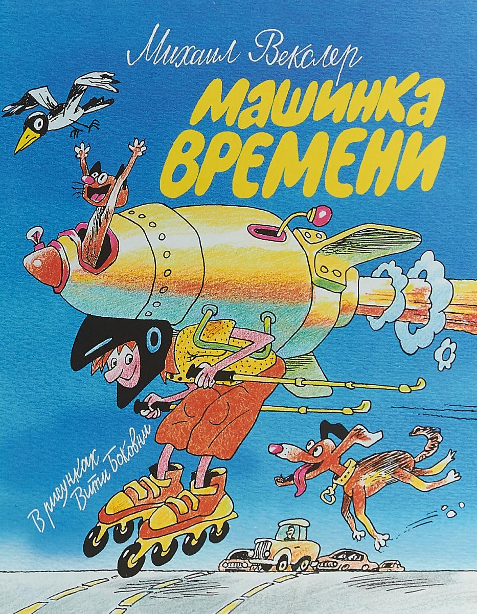 Zakazat.ru: Машинка времени. Илл. В. Боковни. М.Векслер