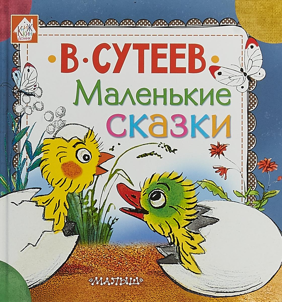 В. Г. Сутеев Маленькие сказки сутеев в г сказки и картинки