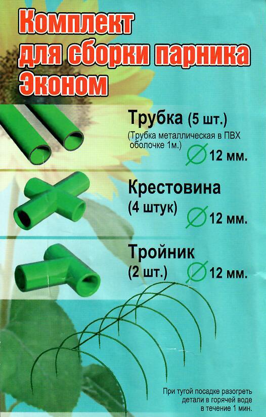 Комплект для сборки парника ЛДН