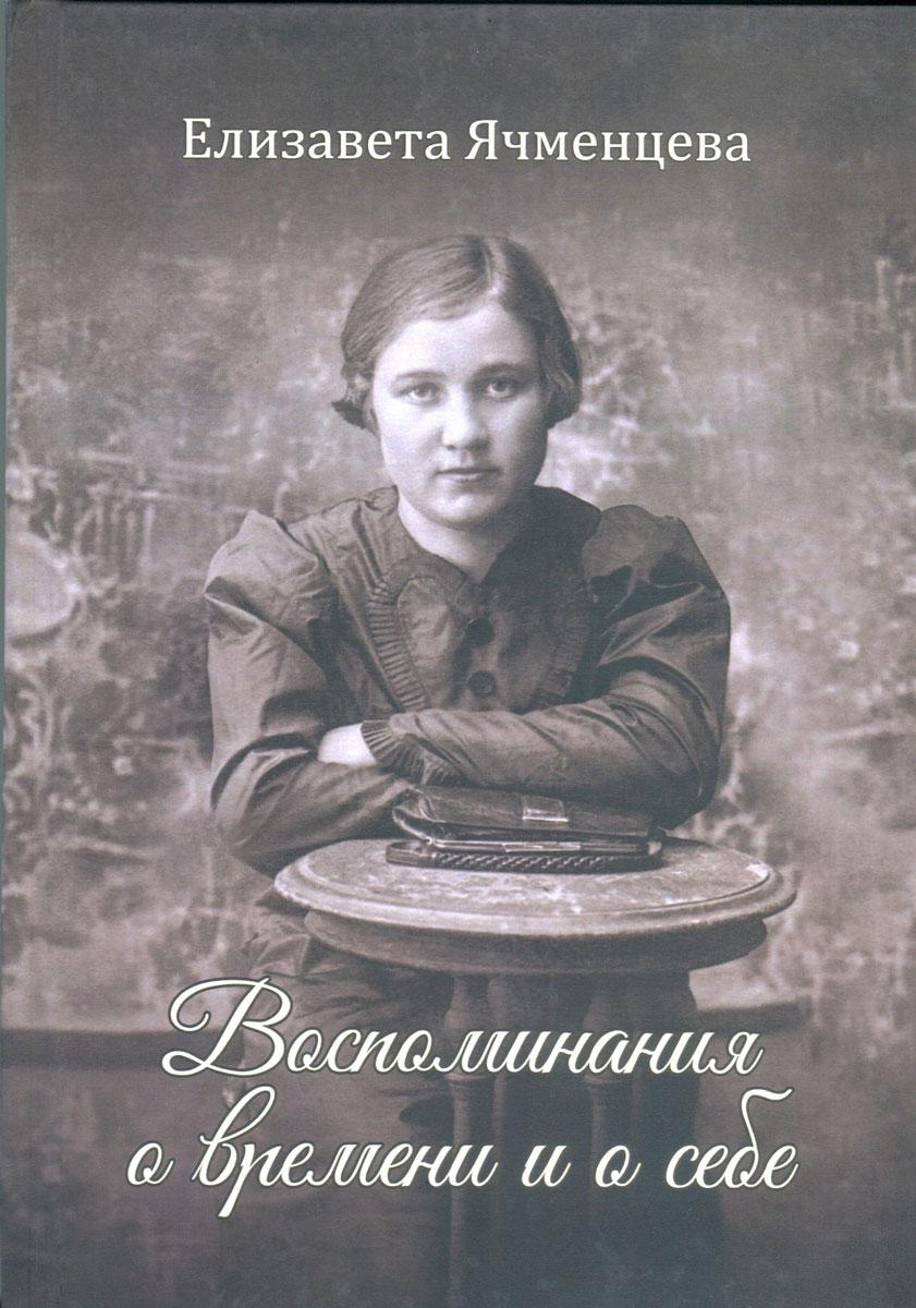 Елизавета Ячменцева Воспоминания о времени и о себе елизавета i